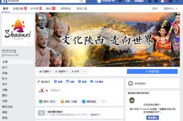 陝西臉書專頁