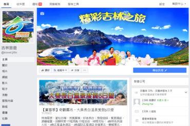 吉林旅遊臉書專頁