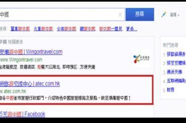 Yahoo關鍵字廣告