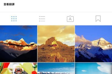 亞洲旅遊交流中心Instagram專頁