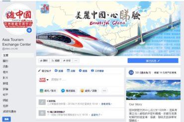 亞洲旅遊交流中心臉書專頁
