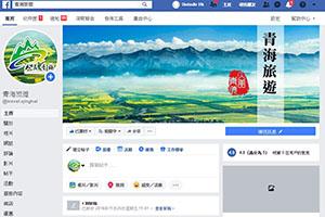 青海旅遊臉書專頁