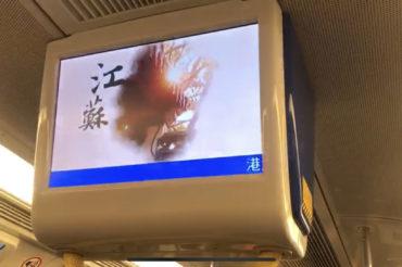 地鐵車廂電視廣告
