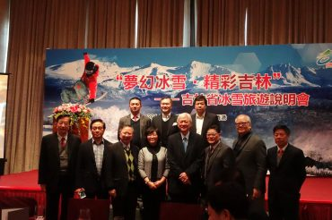 吉林省冰雪旅遊說明會