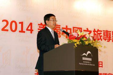 中國國家旅遊局 - 美麗中國之旅專題推介會