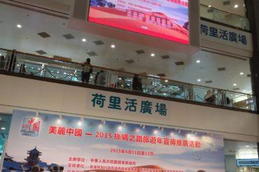 絲綢之路旅遊年宣傳推廣活動