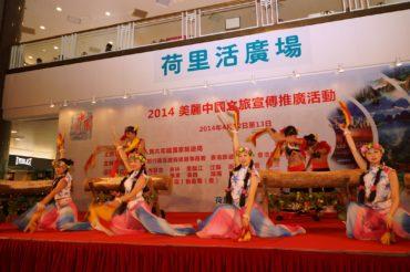 美麗中國之旅宣傳推廣活動