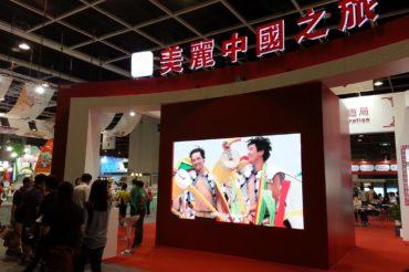 第28屆香港國際旅遊展