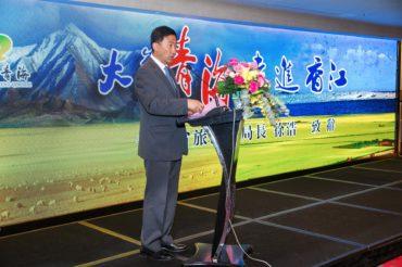 青海省旅遊局 - 大美青海走進香江