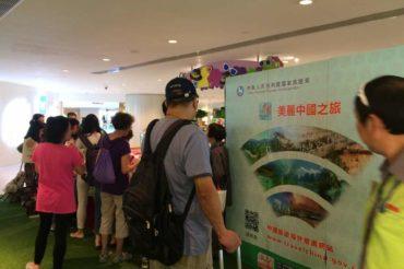 美麗中國之旅-宣傳活動-愉景新城