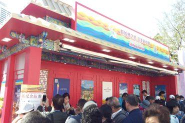 第52屆香港工展會