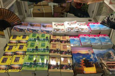美麗中國之旅-宣傳活動 – 慈雲山中心