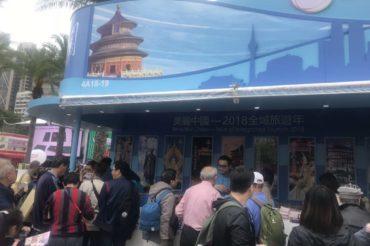 第53屆香港工展會
