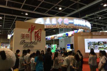 第32屆香港國際旅遊展