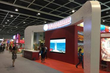第31屆香港國際旅遊展