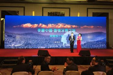 美麗中國 激情冰雪之旅-旅遊推介會