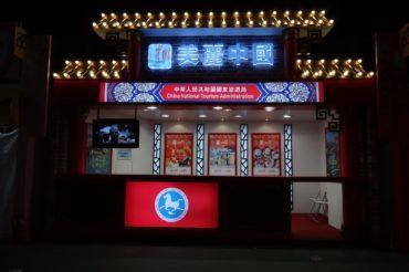 第49屆香港工展會