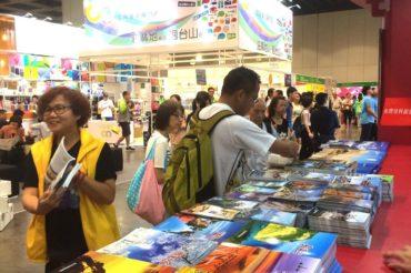 香港書展2016