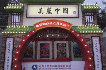 第50屆香港工展會