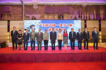 「美麗中國.冰雪之旅」旅遊宣傳推介會