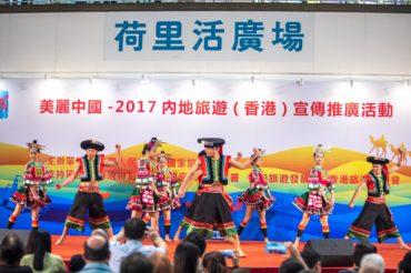 美麗中國-2017內地旅遊(香港)宣傳推廣活動
