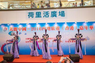 美麗中國– 2016內地旅遊(香港)嘉年華