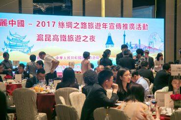 中國國家旅遊局– 美麗中國–2017絲綢之路旅遊年宣傳推廣活動 滬昆高鐵旅遊推介會