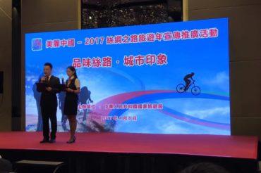 中國國家旅遊局– 美麗中國–2017絲綢之路旅遊年宣傳推廣活動 品味絲路.城市印象旅遊推介會